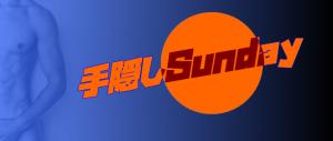 12時オープン 手隠しSunday+ゲリライベント