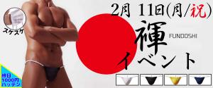 褌FUNDOSHIイベント+1,000円ハッテン