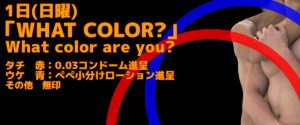 「WHAT COLOR?」手隠しDAY