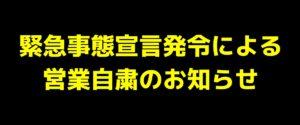 ⚠️営業自粛のお知らせ