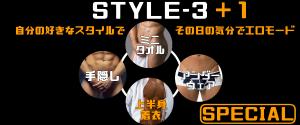🕑14時オープン STYLE-3プラスワン