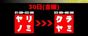 ヤリ飲み→暗闇タイム