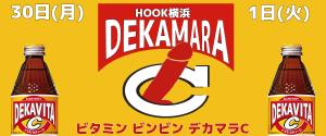 デカマラC