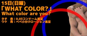 「WHAT COLOR? 」