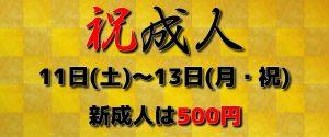 ㊗️新成人は500円
