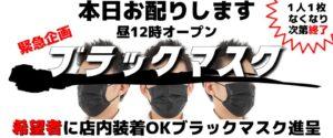 ブラックマスク無料進呈
