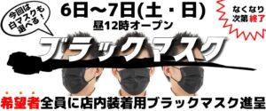 ブラックマスクor白マスク無料進呈