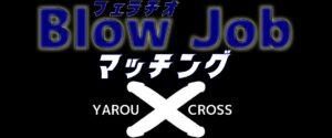 🌞朝11時オープン BlowJobマッチング YAROU❎CROSS