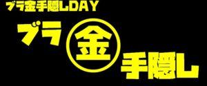 🕑14時オープン ブラ金👀手隠しDAY