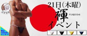 🕑14時オープン 褌FUNDOSHIイベント