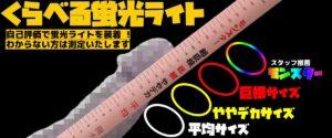 📣くらべる蛍光ライト