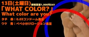 「WHAT COLOR❓」