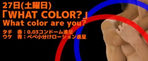 ℹ️「WHAT COLOR❓」