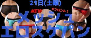 📣朝11時オープン メッシュスケパン