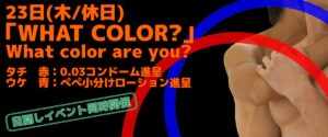 📣WHAT COLOR?